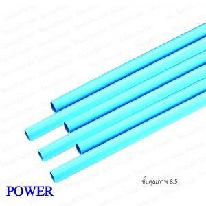 """ท่อพีวีซี (ชั้น 8.5) 1/2"""" (สี่หุน) (มอก.) POWER"""